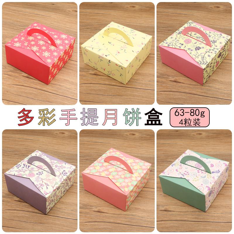 蛋黄酥包装盒子礼盒4粒甜品雪媚娘泡芙月饼蛋挞曲奇饼干蛋糕包邮