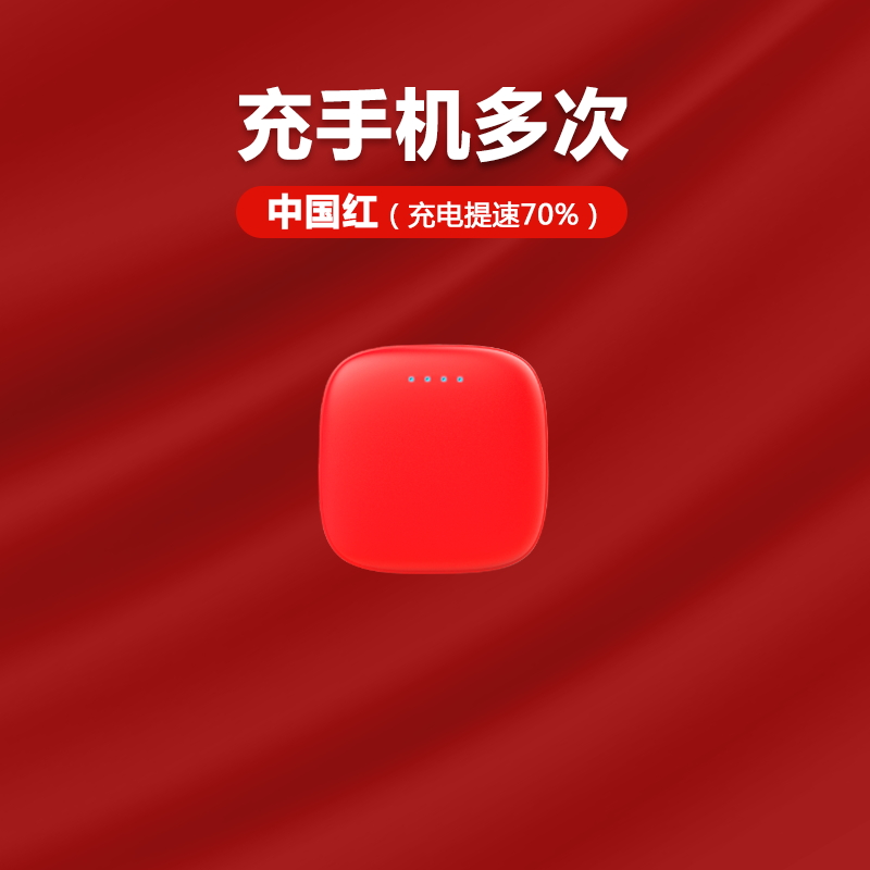 China Red [fast charge version ★ large capacity] ★ free replacement