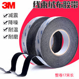 3M flocking cloth sealing dust elimination central control car muffle door body friction ignorant line beam tape single-sided adhesive strip box wood frame protection tape fluff seal strip width 17 meter long