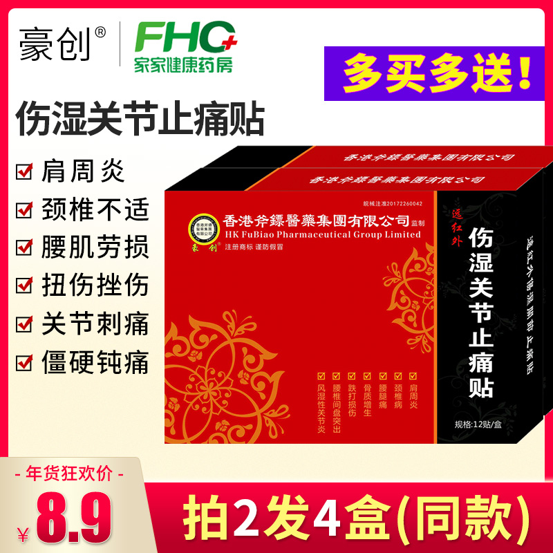 香港斧镖远红外伤湿膏药风湿止疼贴膏祛风除湿关节疼痛肩周炎