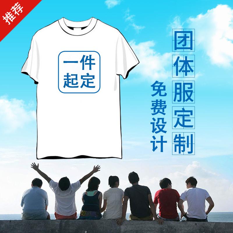 衣服刻字毕业班服定制t恤同学短袖广告衫工作服定制t恤聚会印logo