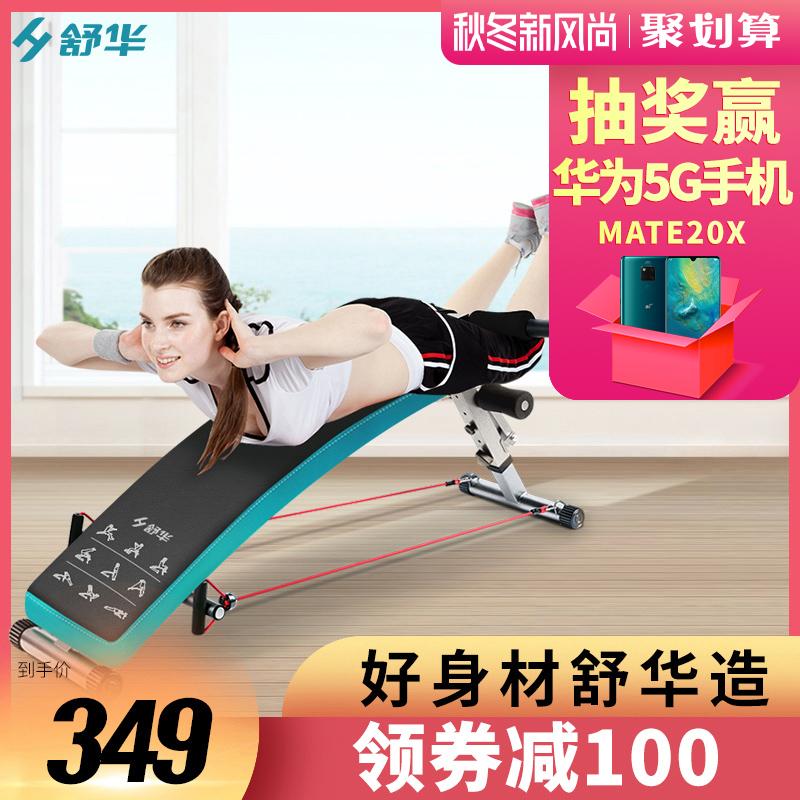 SHUA舒华多功能仰卧板腹板仰卧起坐健身器材家用凳腹肌健哑铃575