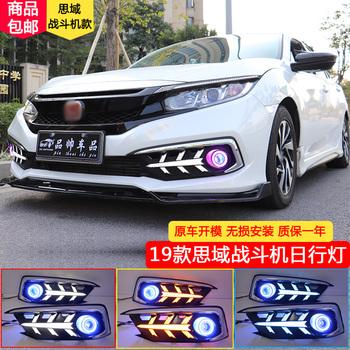 Honda десять поколения civic светодиодные лампы стример переходя  19 новые модели гражданский елочка LED туман задний бампер свет ремонт, цена 1072 руб