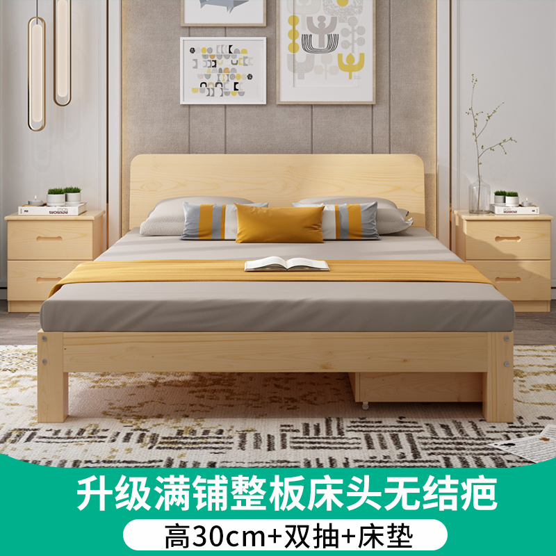 [upgraded Thickened 6 Keels] 30 High Solid Wood Bed + Full Bed + Double Pumping + Mattress