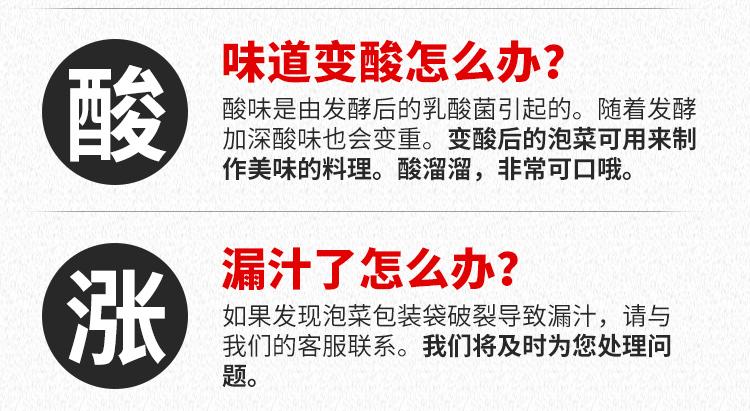 韩国进口配方朝鲜民族正宗腌製辣白菜切件泡菜咸菜包口袋装泡菜详细照片