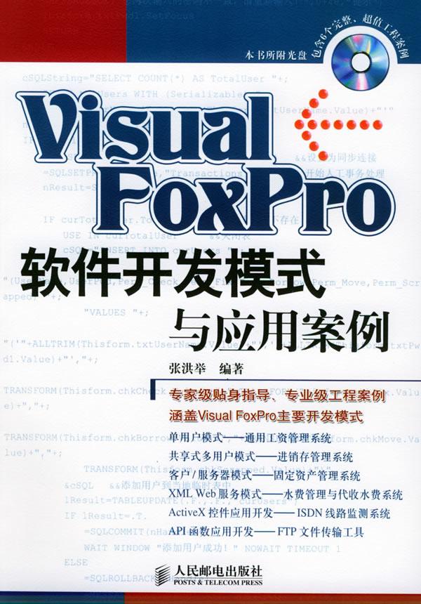 Visual FoxPro 软件开发模式与应用案例 张洪举 人民邮电出版社