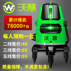 Wo Hui Lvguang laser level 2 wire 3 wire 5 with high precision infrared ray water meter automatic wire line projectors