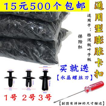 Разное,  Автомобиль общий пластик бампер крыло fender подкладка пэг гвоздь винты пряжка хаки клей пряжка, цена 211 руб