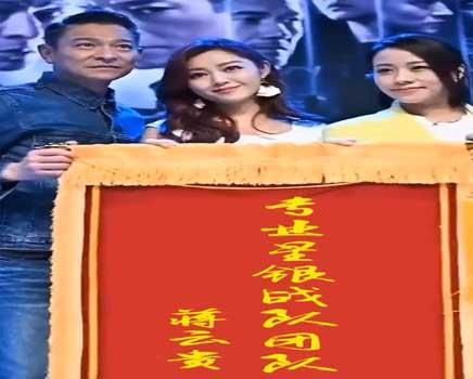 编号957微信小视频AE模板素材:刘德华锦旗举牌 扫毒2 百度云网盘免费下载