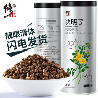 Buy 2 get 1 free cassia seeds authentic tea ningxia special stir-fry loose cassia seeds tea chrysanthemum tea wolfberry