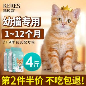 凯锐思 幼猫猫粮1-4个月奶糕深海鱼三文鱼鱼肉幼猫粮天然粮4斤