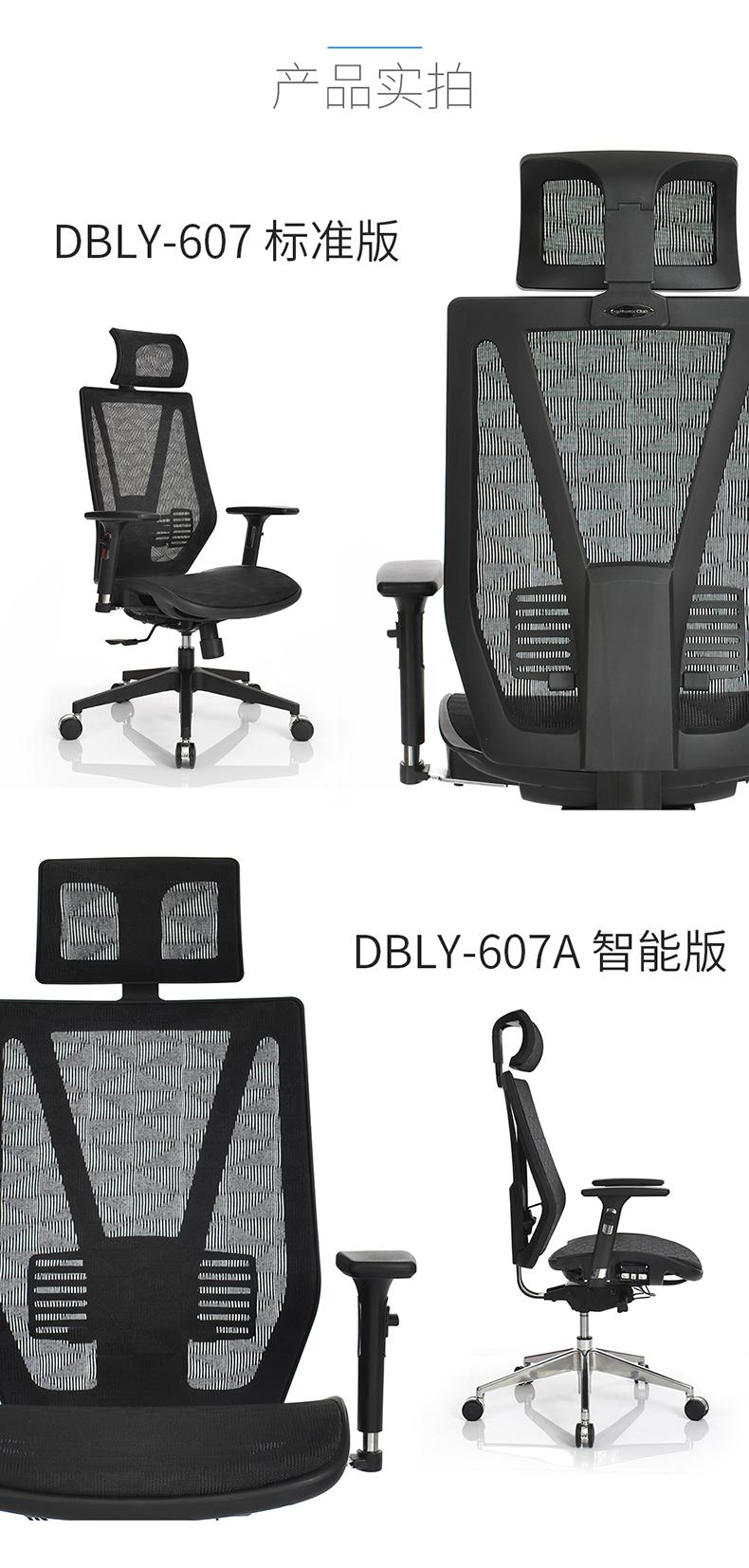 达宝利DB607人体工程学椅质量非常不错,死重死重的么和普通的椅子区别好大n坐着非常舒服