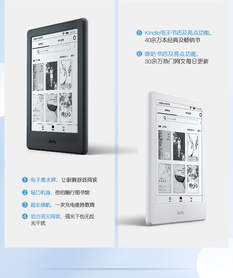 """快上车!教你""""0元免费获取""""咪咕版Kindle电子书阅读器插图(3)"""