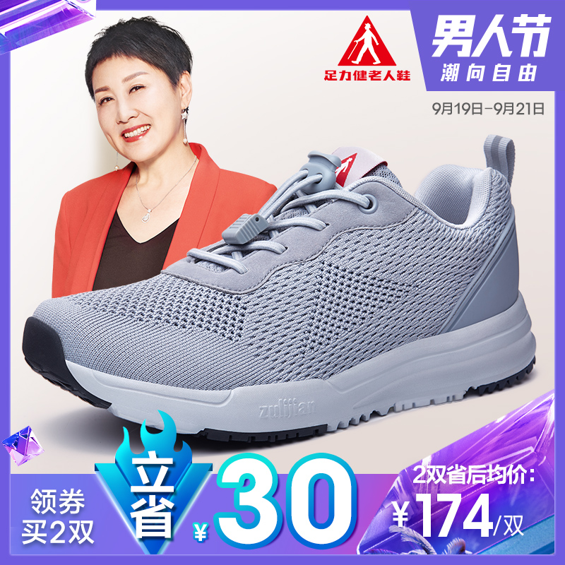 Foot force healthy elderly shoes flagship store men's shoes summer breathable mesh dad sports running shoes in the elderly walking shoes