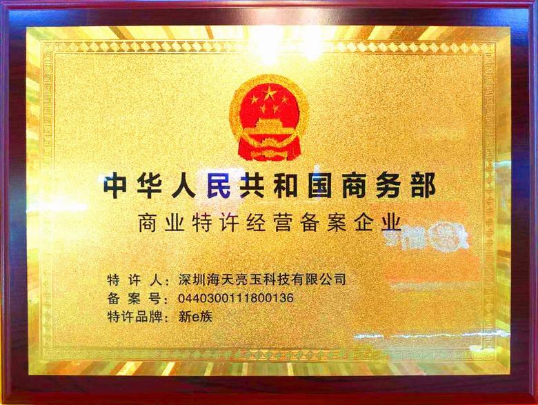 新e族手机美容商务部特许经营资质备案.jpg