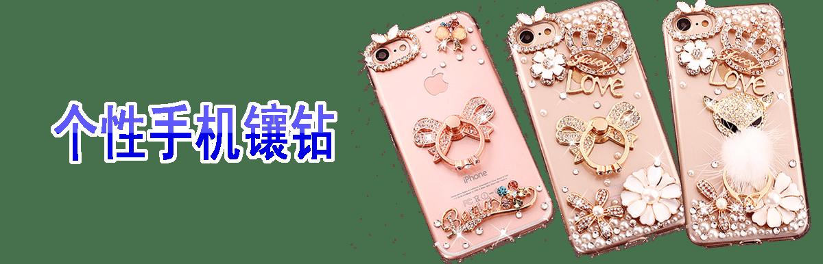 个性手机镶钻