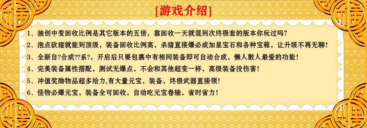 热血传奇网游单机版网单一键服务端 独家武神之怒第二季 ...