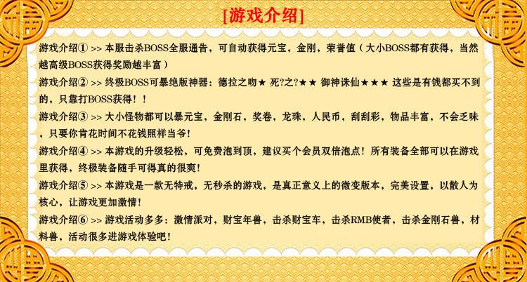 热血传奇网游单机版网单一键服务端   龍帝超爽微变