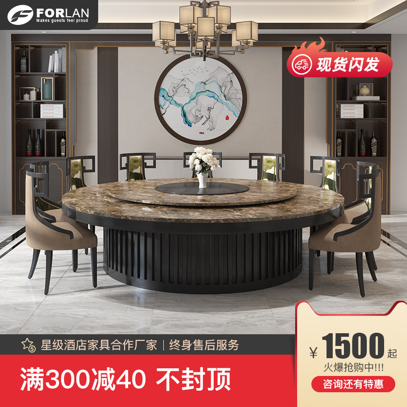 Fran hotel dining table Electric large round table Automatic rotating turntable New Chinese hot pot table Hotel 10 15 20 people