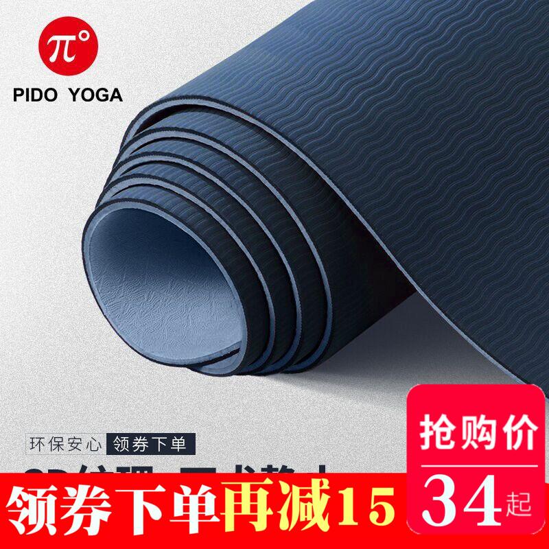 派度瑜伽垫初学者防滑加厚加宽加长tpe男女健身垫运动瑜珈垫套装