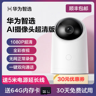Huawei intelligent choice camera 360 degree panoramic camera wireless monitoring outdoor home night video mobile phone HD infrared remote network mobile phone without WiFi home intelligent AI