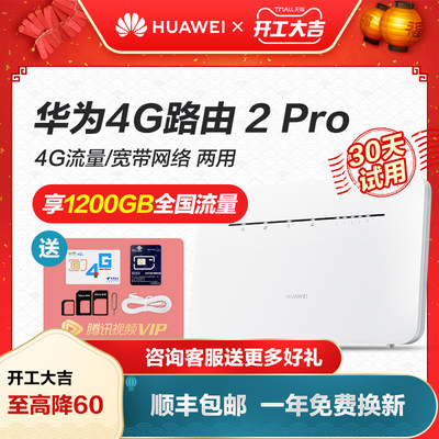 Huawei 4G Wireless Router 2Pro Internet Card Unlimited Traffic Dormitory 4G Turn WiFi Artifact Broadband Network VPN Portable WiFi Mobile Card Router B316 Portable Hot CPE
