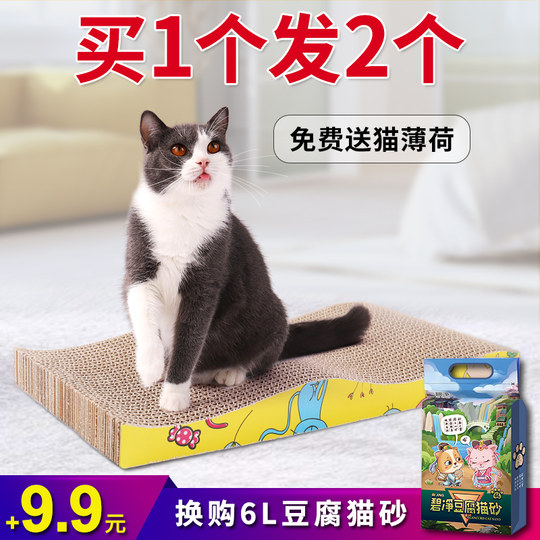 Cat scratching plate claw claw cat claw plate corrugated paper cat scratch pad cat toy grinding scratch board cat litter toy cat supplies