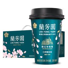 兰芳园樱花鸳鸯港式奶茶280ml*6杯