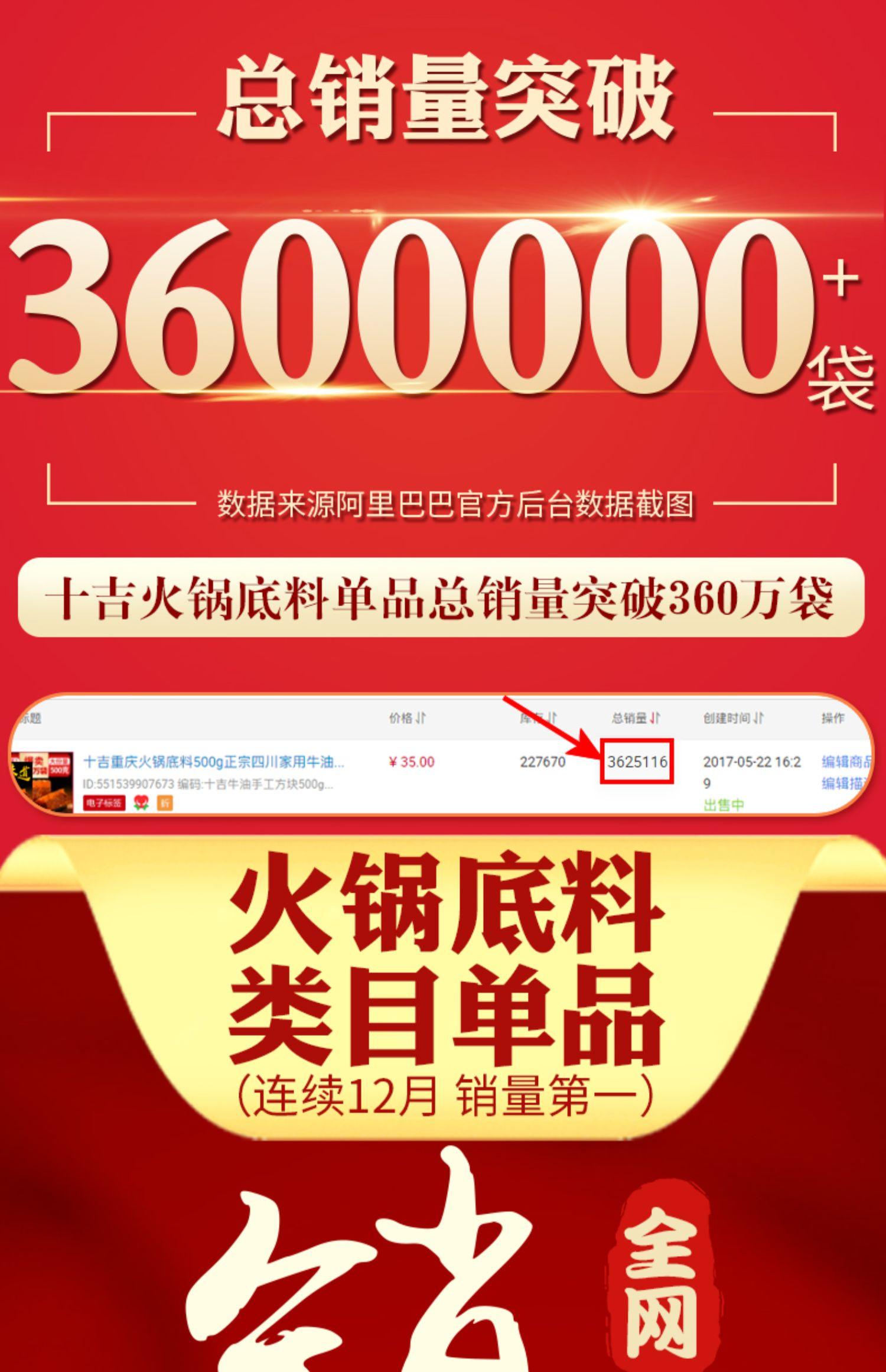 【撸签到】十吉重庆手工火锅底料500g4