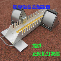 Aluminum alloy starter Plastic runway starter adjustable track and field competition