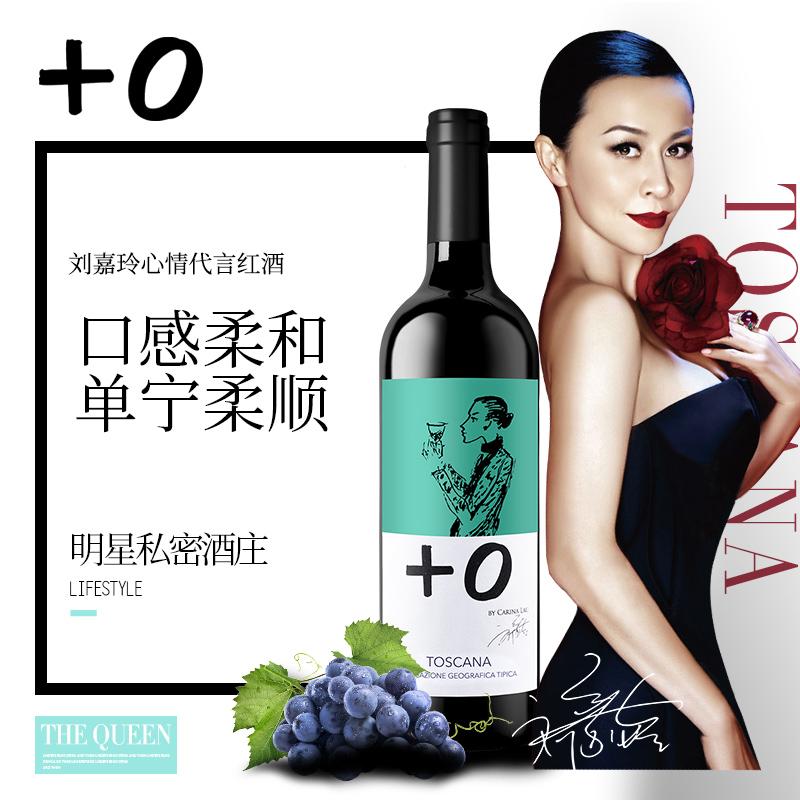 +0刘嘉玲意大利红酒进口湖水绿标干红葡萄酒750ml【湖水绿】