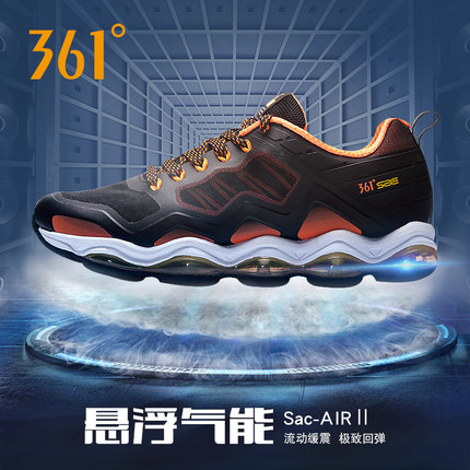 历史新低!361度 Sac-Air Ⅱ 气悬浮2代 男士气能跑步鞋