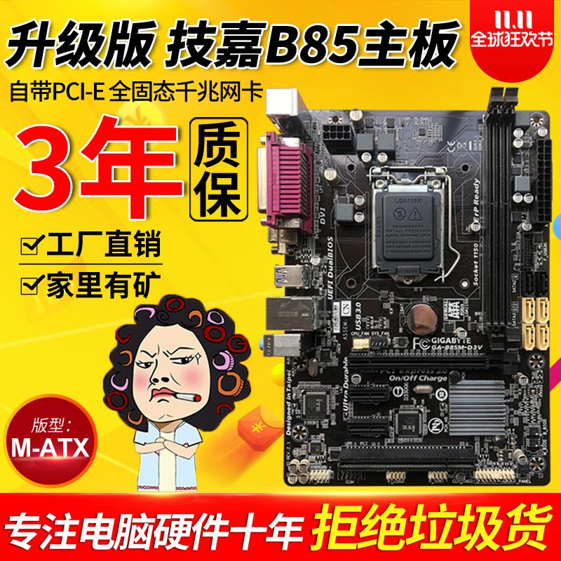 三年包换Gigabyte/技嘉B85M-D3V lga1150针H81/B85 Z87 Z97主板