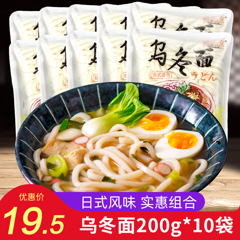 Shengyuanlai Japanese Style Udon Noodles Instant Fresh Ramen Noodles Wet Noodles Udon Hot Pot Cart Noodles Wholesale 10 Bags Www Buychinesebag Com Buy China Shop At Wholesale Price By Online English Taobao