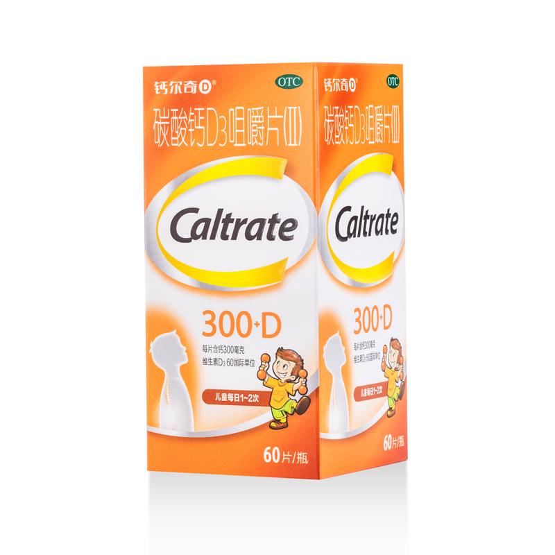 惠氏官方钙尔奇碳酸钙D3咀嚼片60片儿童钙片小孩成人补钙片孕妇