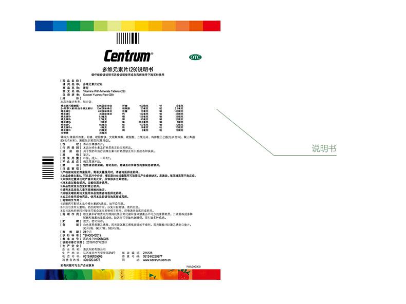 3盒装】惠氏善存多维元素片(29)60片多种成人复合维生素矿物质商品详情图