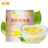 【信钻】酸奶菠萝西米露罐头 新鲜水果罐头312g*6罐 整箱多省包邮