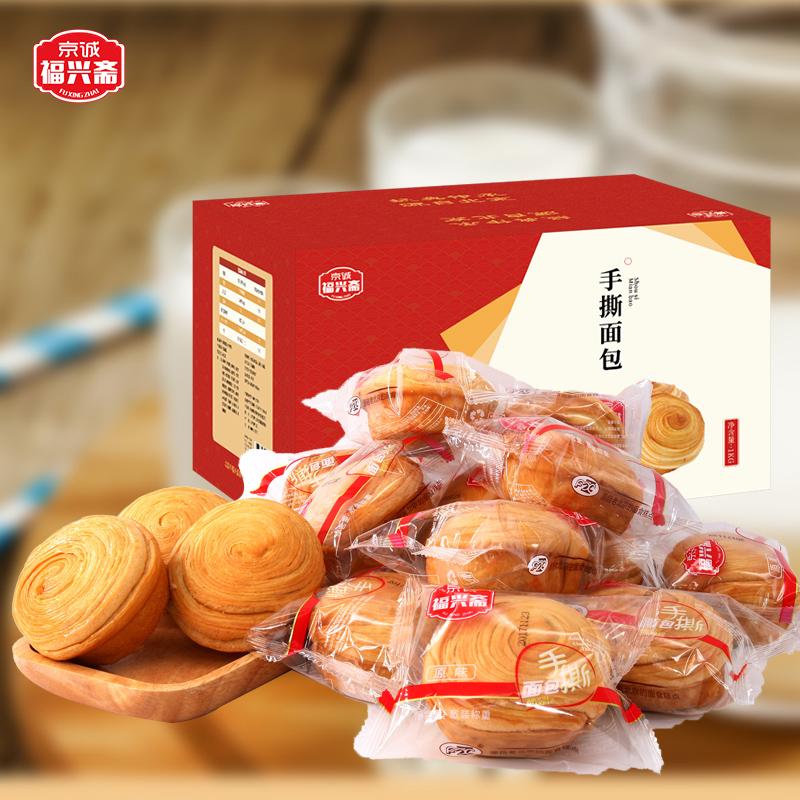 福兴斋手撕面包软面包早餐小面包点心食品手撕棒整箱早点零食包邮