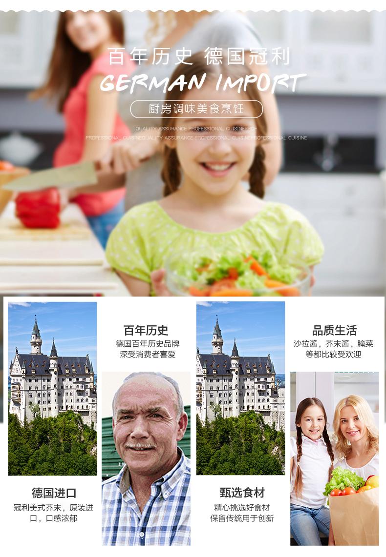 德国皇室指定供应商 德国进口 冠利 香草/蔬菜蛋黄酱 250ml*2瓶 图6