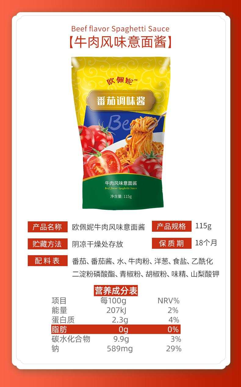 欧佩妮 0脂肪 青椒洋葱/番茄原味/牛肉味 意面酱 115g*6袋 图2