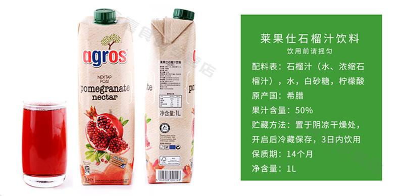 希腊原装进口 莱果仕 浓缩果汁饮料 1L*2瓶 8口味任选 图5