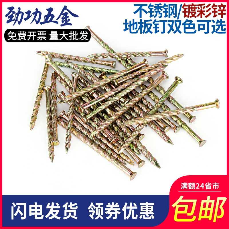 Jinggong brand two-color stainless steel floor nails twist nails Screw nails Keel nails Woodworking nails Anti-loose nails 50% off
