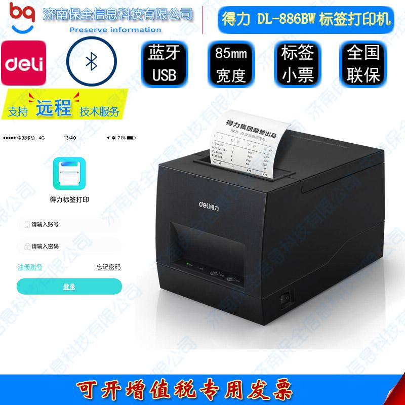 Deli DL-886AW 886BW Bluetooth dán keo dán mã vạch QR - Thiết bị mua / quét mã vạch