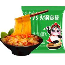 【川宝的厨房】火锅宽粉5袋*250g