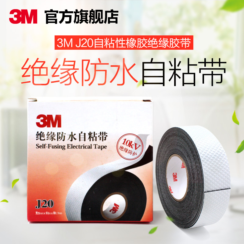 3 85] 10KV High Voltage Electric Rubber Tape Sealing