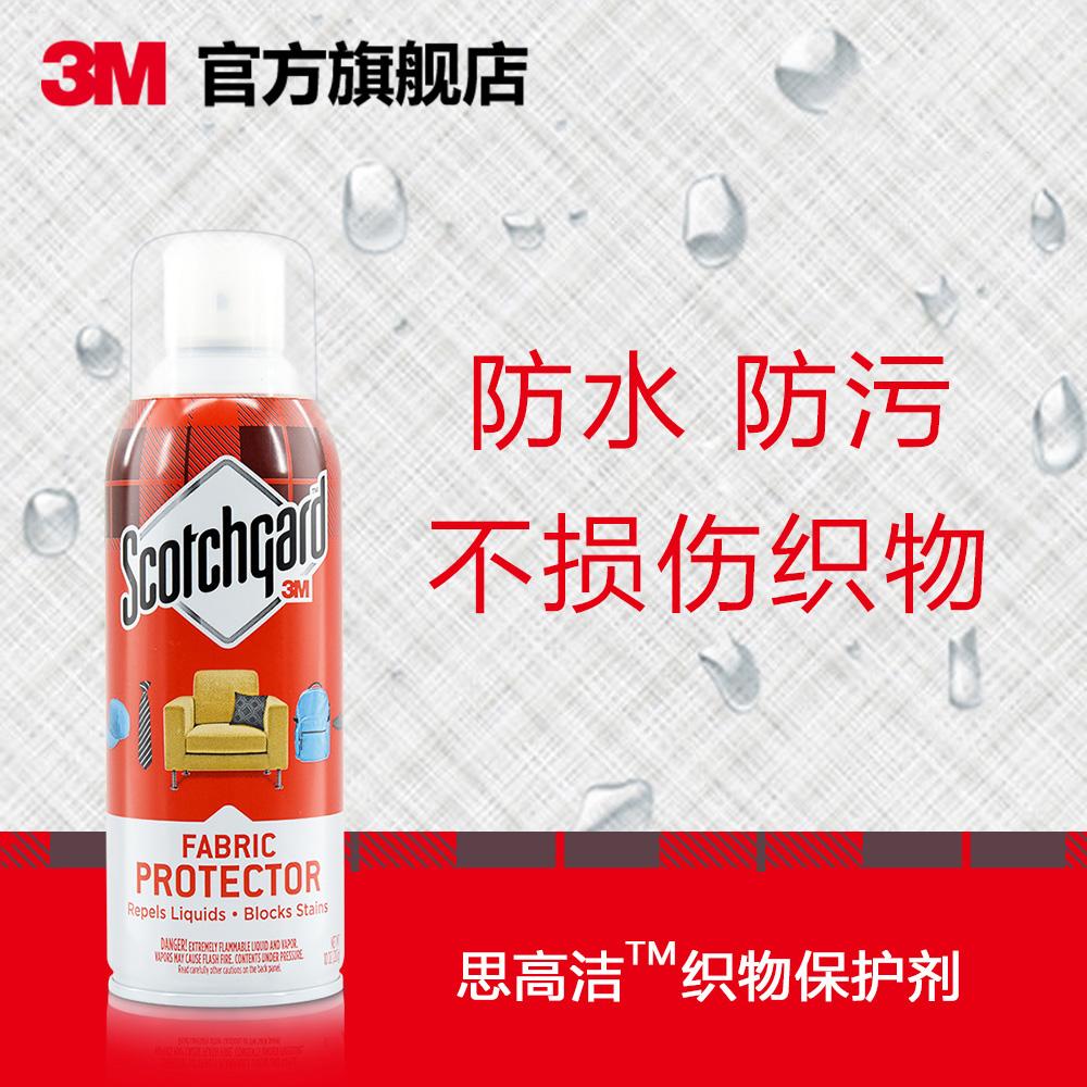 3M мысль высокий чистый одежда и ткать вещь домой геометрическом грязный спрей защита подготовка противо кофе рассол чай рассол ликер рассол