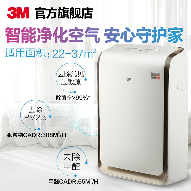3M空氣凈化器家用除甲醛霧霾煙塵PM2.5客廳臥室智能凈化機3087