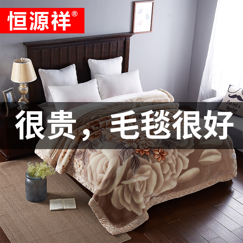 YuYuanxiang double-layer Raschel blanket is thickened with winter 牀 and single students warm coral velvet blanket