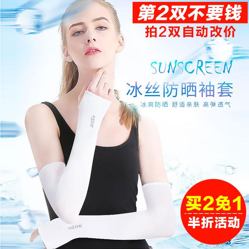 Mặt trời bảo vệ tay áo ngoài trời cưỡi lạnh xuống dốc găng tay UV tay áo bảo vệ cánh tay tay áo mùa hè băng lụa
