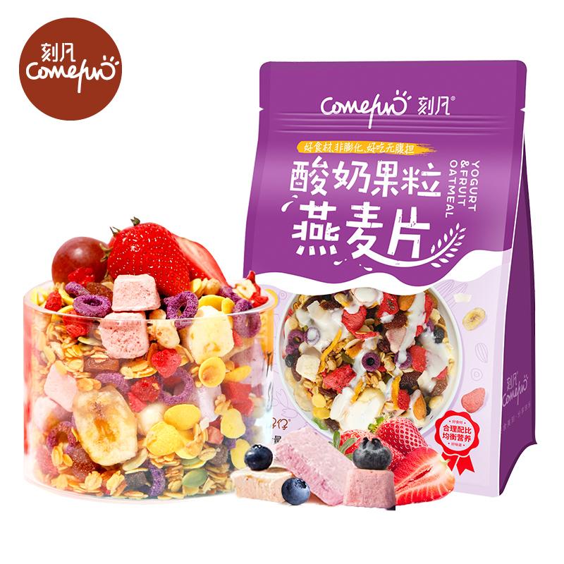 奇亚籽 酸奶果粒燕麦片 400g*2